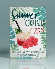 Листовка для летнего кафе