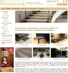 Контекстная реклама «Изготовление из камня»