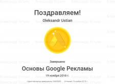 Сертификат основы Google Рекламы
