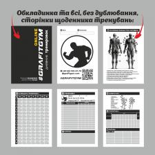 Дизайн щоденника онлайн-тренувань (м.Київ)