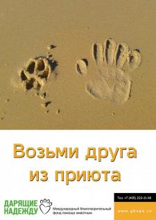 Социальная реклама (постер)
