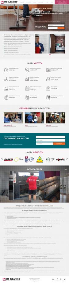 Клининговая компания (Харьков)
