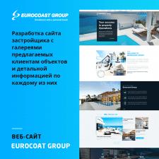Создание лендо-сайта для агентства недвижимости