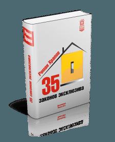 Обложка книги 3D