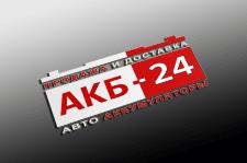 Логотип продажа и доставка аккумуляторов