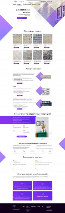 Интернет магазин декоративного кирпича