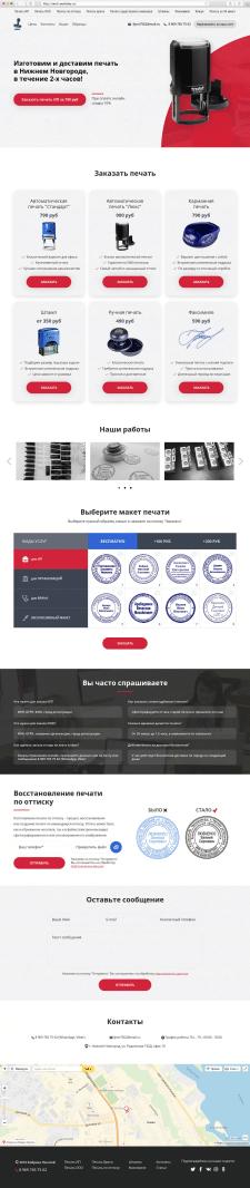 Промо-сайт «Фабрика Печатей»