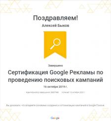 Сертификат Google Рекламы