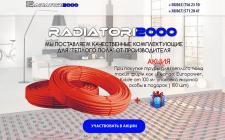 Лендинг RADIATORI2000