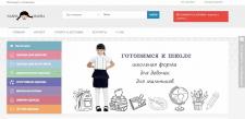 Интернет магазин детской одежды Наша-Маша