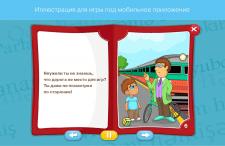 Иллюстрация для игры под мобильное приложение