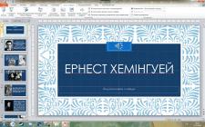 """Разработка презентации на тему """"Эрнест Хемингуэй"""""""