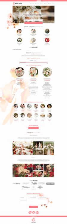 Флора Декор (Landing Page)