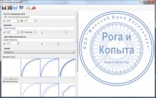 Программа по созданию печатей