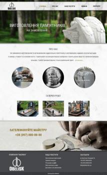 Сайт візитка