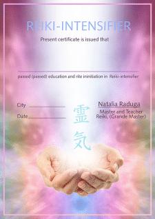 Сертификат для Мастера Рейки