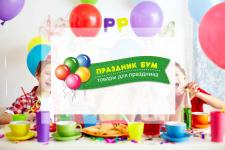Логотип для магазина товаров для праздника