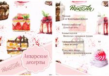 Десертное меню в ресторан Priroda