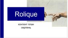 Rolique