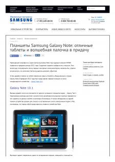 "Статья ""Планшеты Samsung Galaxy Note"""
