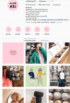 SMM. Ведение профиля в Instagram