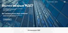 Настройка Яндекс Директа по Оптимизации НДС