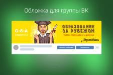 """Обложка для паблика ВК """"Образование за рубежом"""""""
