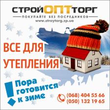 "Банерок магазина стройматериалов ""СтройОптТорг"""