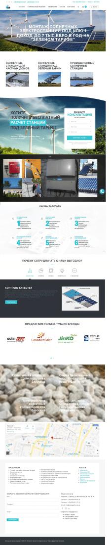 Интернет-магазин, Landing energoint.com.ua