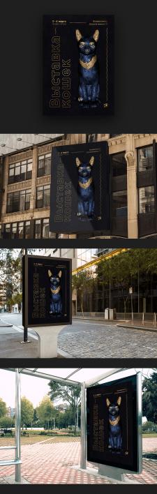 Рекламный плакат для большой выставки кошек