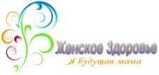 Пример Логотипа для сайта о Женском Здоровье