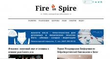 fireinspire.com.ua