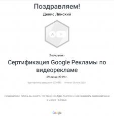 Сертификат Google Ads по видеорекламе (YouTube)