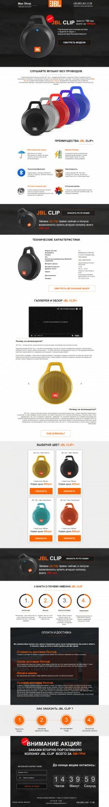 JBL  - Портативная акустическая система