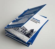 Сувенирная книга для ДнепроГЭС