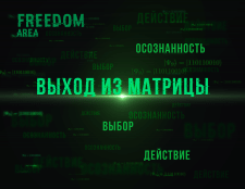 Баннер для кампании FREEDOM AREA