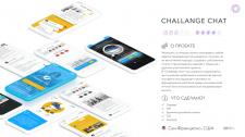 Состязательная социальная сеть - Challenge Chat