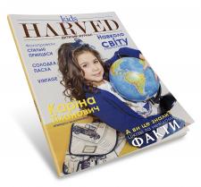 Верстка и дизайн журнала Harved kids1