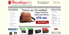 магазин-сумок
