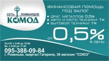 визитка Комод