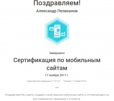 Сертификат Google по мобильным сайтам
