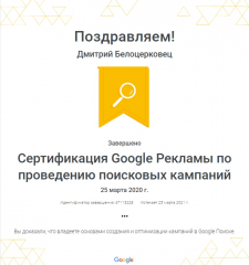 Сертификат Google Рекламы по поисковой рекламе