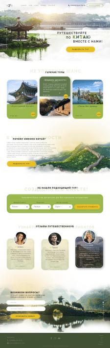 Дизайн лендинга для туроператора в Китай