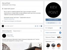 Kiev Point VK