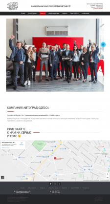 AutoGrad — Официальный дилер автомобилей