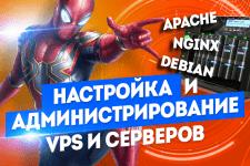 Настройка и Администрирование VPS и Серверов