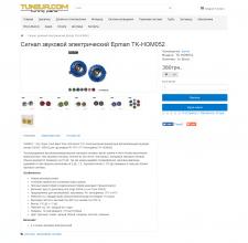 Добавление товаров авто тематики. OpenCart