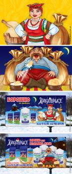 Дизайн бигбордов (билборд) ТМ «Диканське»