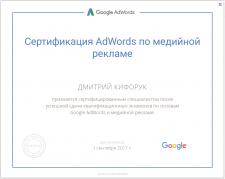 Сертификат Adwords медийная реклама