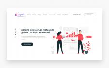 Дизайн сайта для маркетинговой компании